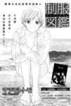 制服图鉴漫画第4话