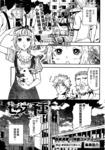 宙斯之种新连载漫画第5话