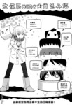 放课后HERO漫画第20话