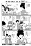 放课后HERO漫画第23话