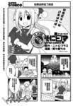 超级索尼子4格漫画第1话