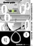 BLOODY JUNKIE漫画第5话