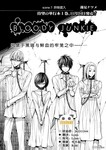 BLOODY JUNKIE漫画第7话