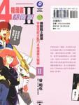 宇宙世纪大乱斗4格漫画大战线漫画第2卷