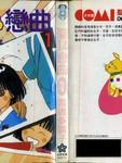 圣14恋曲漫画第1卷
