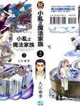 小乱之魔法家族漫画第2卷