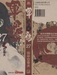 军鸡漫画第27卷