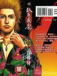 卧底威龙漫画第22卷