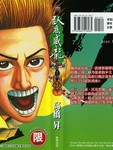 卧底威龙漫画第23卷