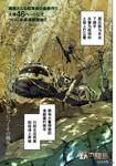 机动战士高达U.C.HARD GRAPH铁之悍马漫画第1话