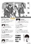 花与猬漫画第10话