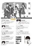 花与猬漫画第13话