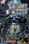毒液-黑暗起源漫画第3话