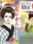 龙的女人漫画第1卷